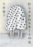 【書評】『むらさきのスカートの女』 今村夏子著 孤独がゆがませる景色