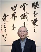 【話の肖像画】ファーストリテイリング会長兼社長・柳井正(70)(1) 真のグローバル企…