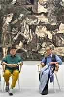 彫刻の森美術館開館50周年 人間のあり方、形と色で探求 横尾さん、高階さんピカソを語る