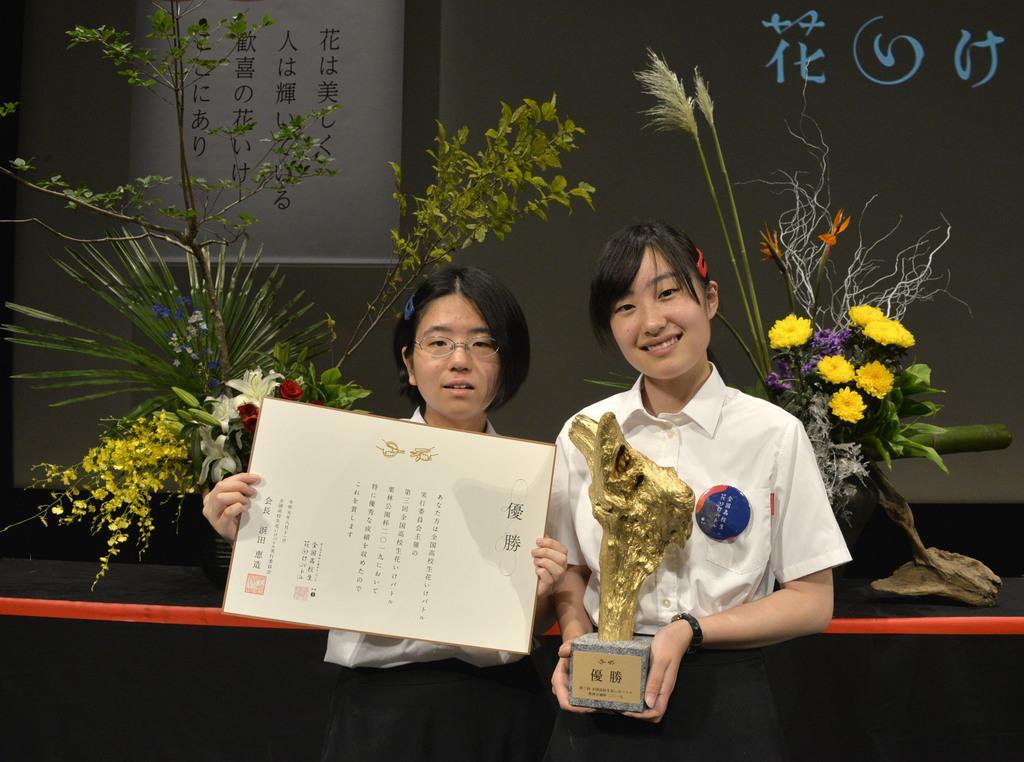 「全国高校生花いけバトル」で優勝した広島市立基町高=11日、高松市