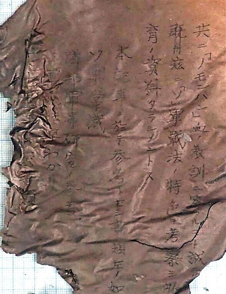 発掘で見つかった旧日本軍の文書。焼け焦げているが、右側に「『ノモンハン』血ノ教訓」と記されている(大阪市文化財協会提供)