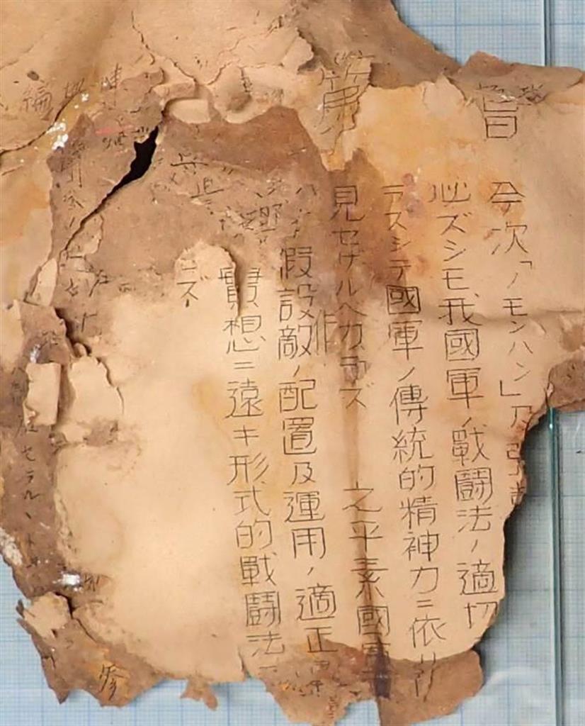 「ノモンハン」「國軍ノ傳統的精神力」などと記された旧日本軍の文書(大阪市文化財協会提供)