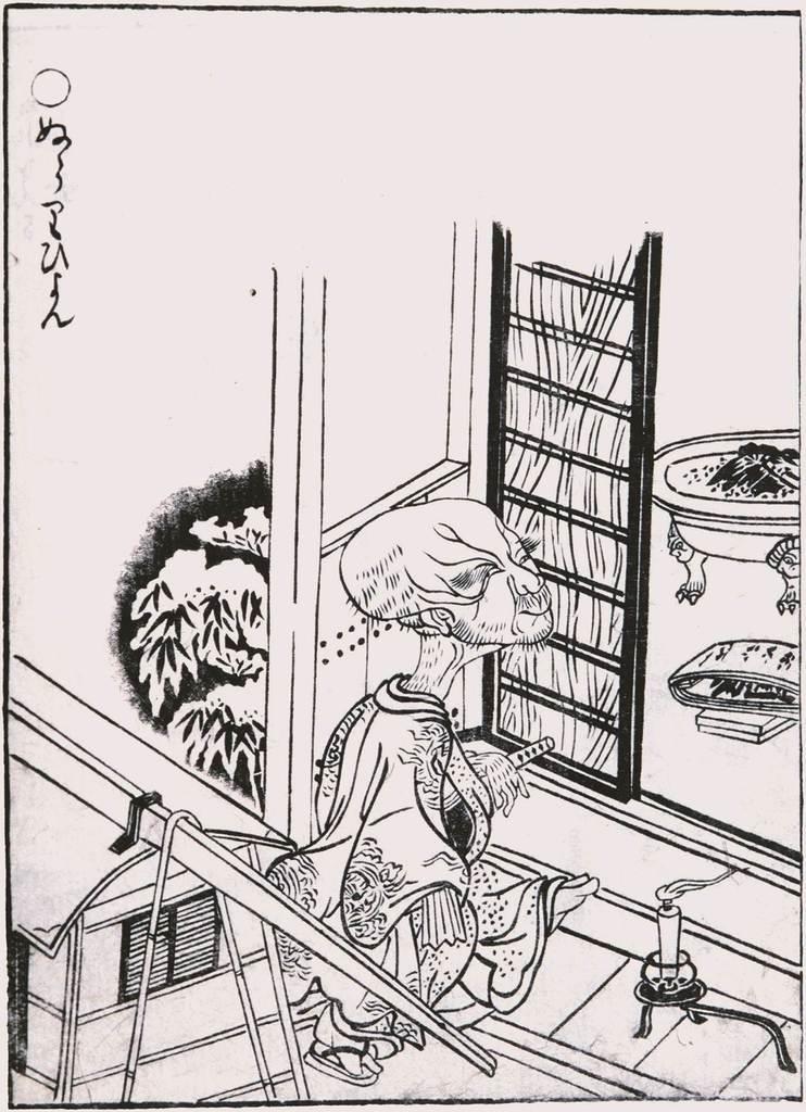 鳥山石燕「画図百鬼夜行」(1776〈安永5〉年、紙本木版墨摺)