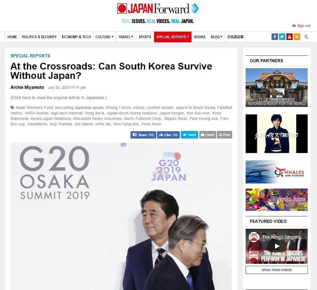 「岐路にある日韓関係」の記事を掲載したJFの画面
