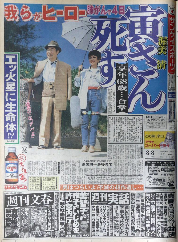 渥美清さんの死去を報じる平成8年8月8日付サンケイスポーツ1面