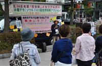「企画展中止は検閲」 元慰安婦の支援団体が街頭活動 札幌