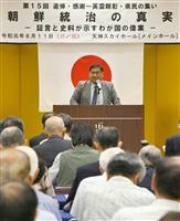 福岡で英霊顕彰の集い 「朝鮮は日本統治で豊かに」喜多編集委員が講演