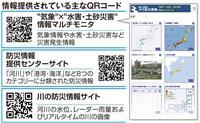 国交省はQRコードで情報提供 台風10号接近で「早めに情報入手を」