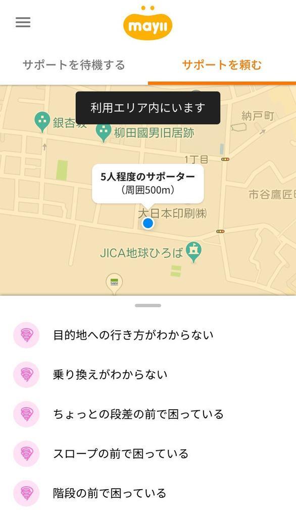 大日本印刷が始めた、街中で困っている人と手助けしたい人を無料でつなぐスマートフォン用アプリ「May ii」の画面