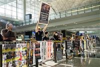 香港デモで空港混乱続く 400便超欠航