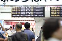 山陽新幹線は15日終日運転見合わせ 台風10号で