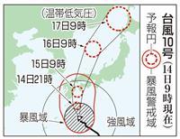 ピーチ関空-宮崎便が欠航 台風10号、15日は48便