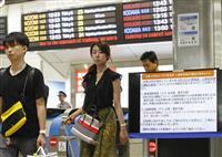 台風10号、15日の京阪神の特急列車も運休 JR西日本