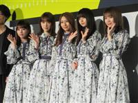 乃木坂46、台風で15日のドーム公演中止 大阪、KAT-TUNも