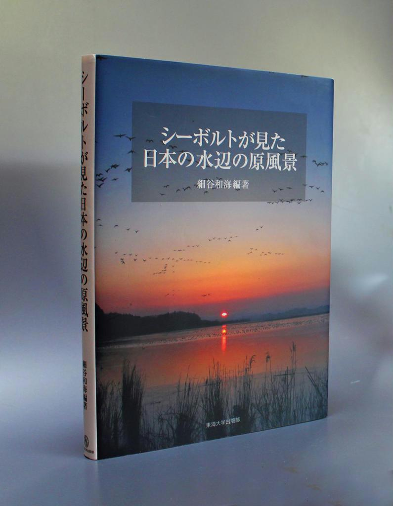 『シーボルトが見た日本の水辺の原風景』(東海大学出版部、3800円+税)