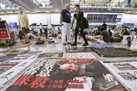 香港デモ激化で日本企業苦慮 店舗売り上げ減、社員に注意喚起