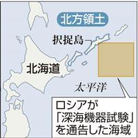 露、択捉周辺海域で「深海機器試験」通告 日本政府、懸念を表明