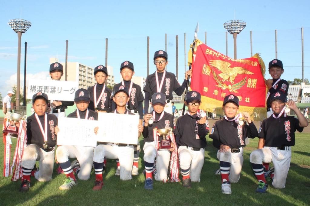 マイナーリーグ県大会で優勝した横浜青葉