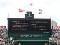 15日の甲子園大会は順延 台風10号接近の影響で