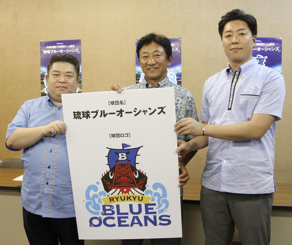 沖縄初のプロ野球球団「琉球ブルーオーシャンズ」のGMに就任し、写真に納まる田尾安志さん(中央)