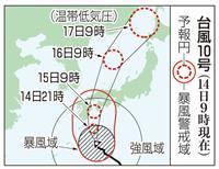 台風10号で和歌山、総降水量1000ミリ超えも