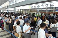 台風10号、Uターンに影響 新幹線運休で駅混雑