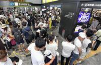 山陽新幹線、終日運休 空の便も欠航相次ぐ