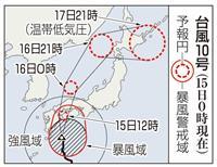 台風10号の増水で18人孤立 全員無事 大分の渓谷