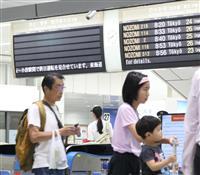 台風10号で旅程変更も 新大阪駅・伊丹空港
