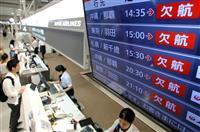 台風10号で関空欠航相次ぐ ターミナル閑散