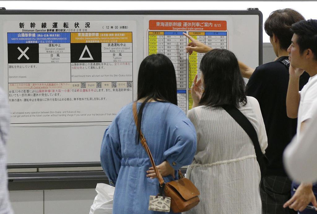 台風10号の影響で、山陽新幹線の「計画運休」などを伝えるJR新大阪駅の張り紙=15日午後3時37分