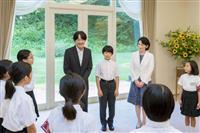 平和への思い 秋篠宮ご夫妻から悠仁さまへも受け継がれ