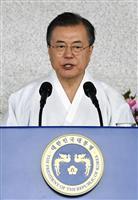 岩屋防衛相「一時期に比べ穏やか」韓国大統領演説