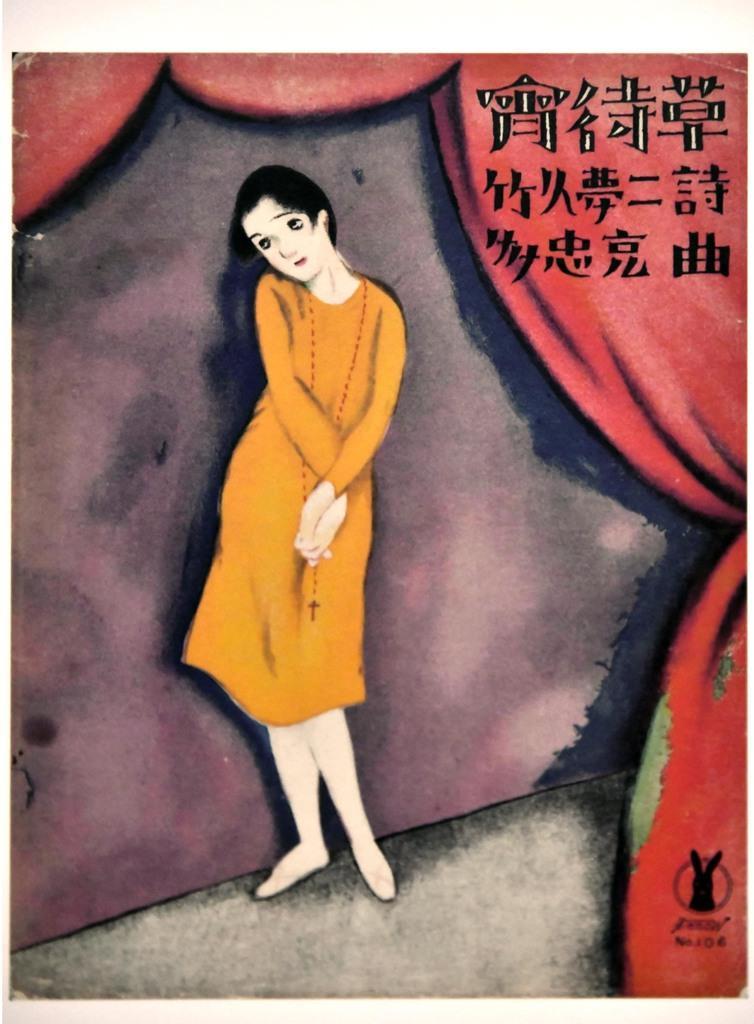 竹久夢二が描いた「宵待草」の楽譜。ワンピース姿の女性がたたずんでいる(民音音楽博物館提供)
