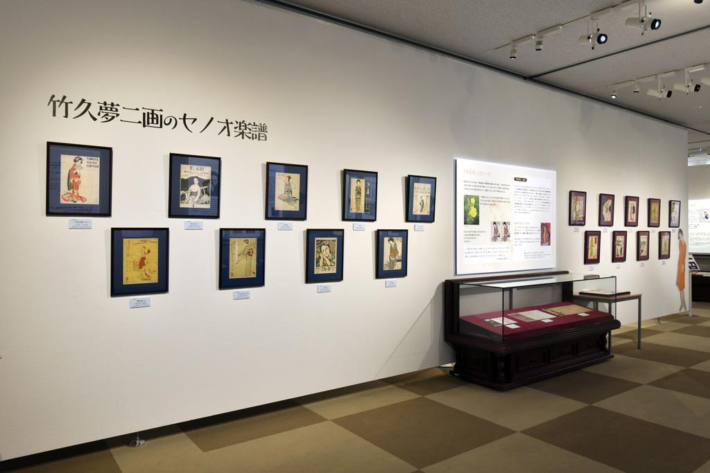 「竹久夢二画のセノオ楽譜」のコーナー=神戸市中央区(民音音楽博物館提供)