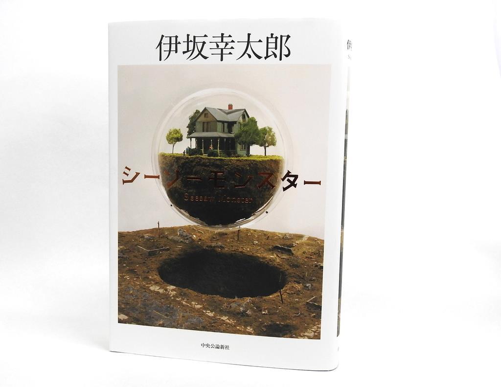 伊佐幸太郎さんの最新作『シーソーモンスター』(中央公論新社)。収録作「スピンモンスター」では、人工知能が発達した近未来を描く