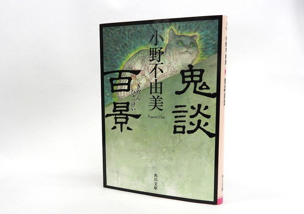 小野不由美さんの『鬼談百景』(角川文庫)。現代を舞台にした100編の怪談は、稲川淳二さんの解説で締めくくられる