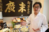 【かながわ元気企業】(1)和菓子の製造・販売「菓子匠 末広庵」