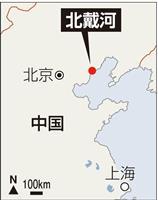 北戴河会議終了か 香港問題で対処方針確認