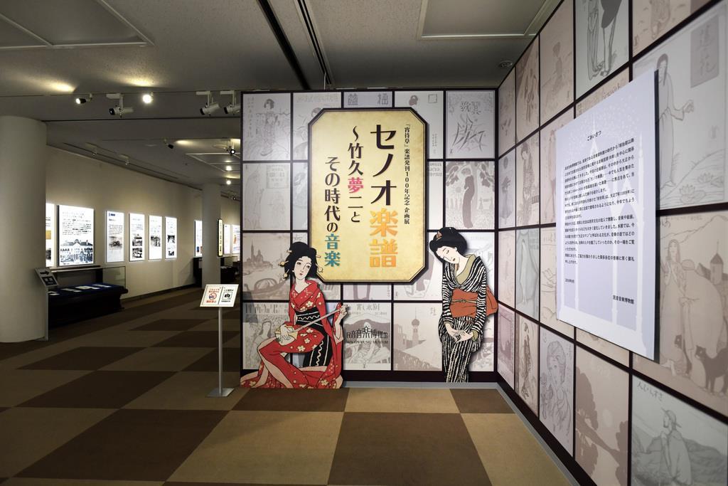 「セノオ楽譜~竹久夢二とその時代の音楽」展の入り口。往時の世界にいざなう=神戸市中央区(民音音楽博物館提供)