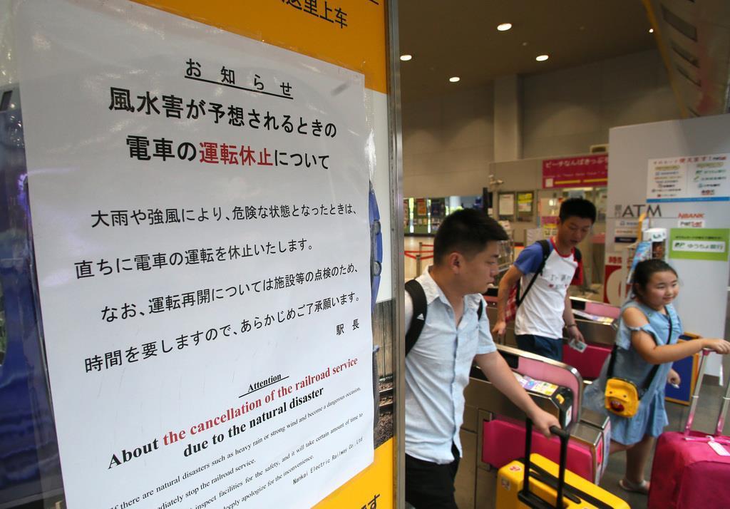 台風10号の影響を伝える南海電鉄の張り紙=15日朝、関西空港駅(渡辺恭晃撮影)
