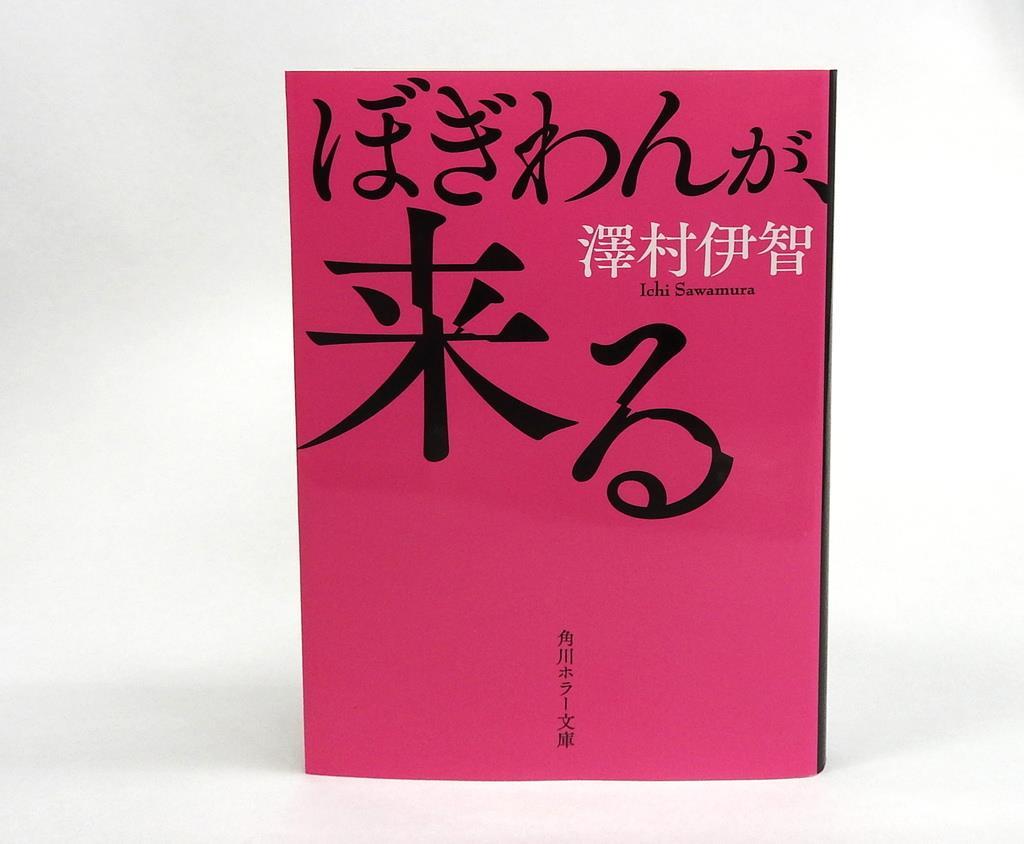 澤村伊智さんの『ぼぎわんが、来る』(角川ホラー文庫)。田原秀樹とその家族を、恐怖が襲う