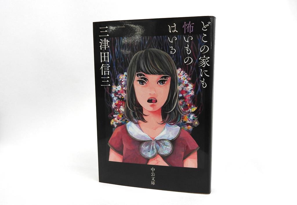 三津田信三さんの『どこの家にも怖いものはいる』(中公文庫)。さまざまな目線で語られる5編の怪談は、ひとつのキーワードで結ばれる