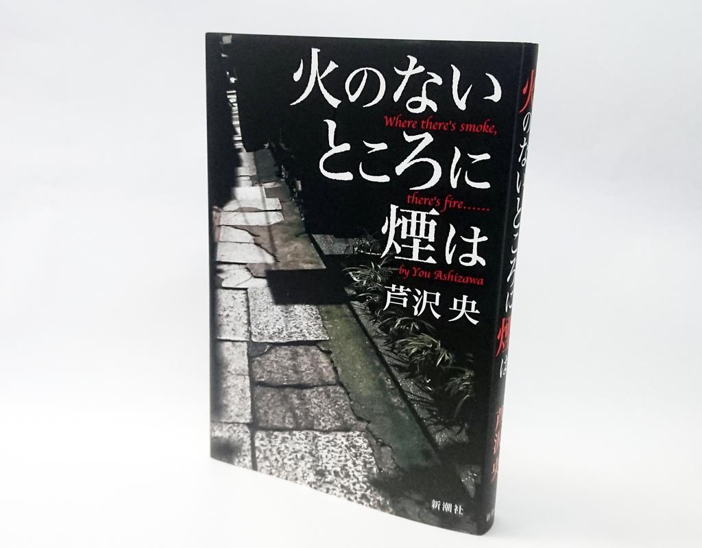 芹沢央さんの『火のないところに煙は』(新潮社)は、著者の恐怖体験でつづられる短編集