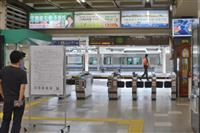 台風10号、JR計画運休で和歌山駅閑散