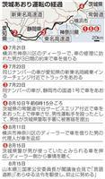 常磐道あおり運転 傷害容疑で男の逮捕状請求 茨城県警