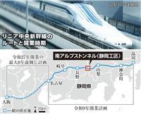 リニア新幹線遅れる着工 不認可の静岡県、真意は…
