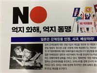 日本人労働者の写真が「徴用工」に 韓国の集会で事実無根のチラシ