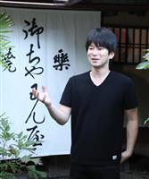 【一聞百見】令和の代替わり「教えないこと」を教わる 十六代樂吉左衞門さん(37)