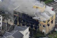 京アニ惨事で消防隊員のストレス懸念 消防庁が専門チーム派遣